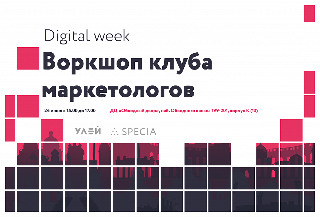 Воркшоп Клуба маркетологов на St. Petersburg Digital Week